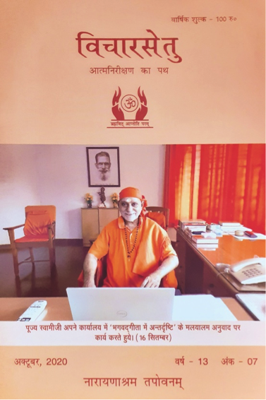 vs-hindi