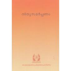 NityaSamarpanam-Mal